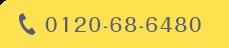 0120-68-6480